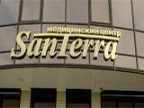 Santerra, медицинский центр
