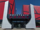 Кинотеатр Салют Юг