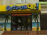 Островок, детский развлекательный центр